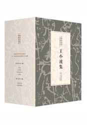 王小波集(盒装)