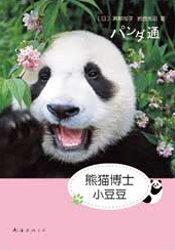 熊猫博士小豆豆
