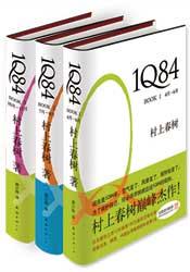 1Q84book1—book3