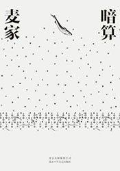 暗算(2018版)