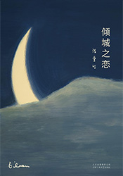 倾城之恋(2019版)