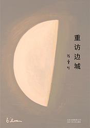重访边城(2019版)