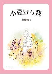 小豆豆与我(2019版))