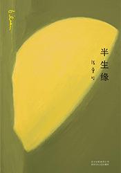 半生缘(2019版)
