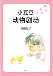 小豆豆动物剧场(2019版)