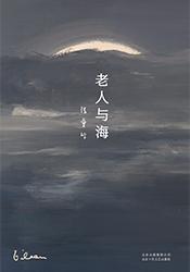 老人与海(2019版)